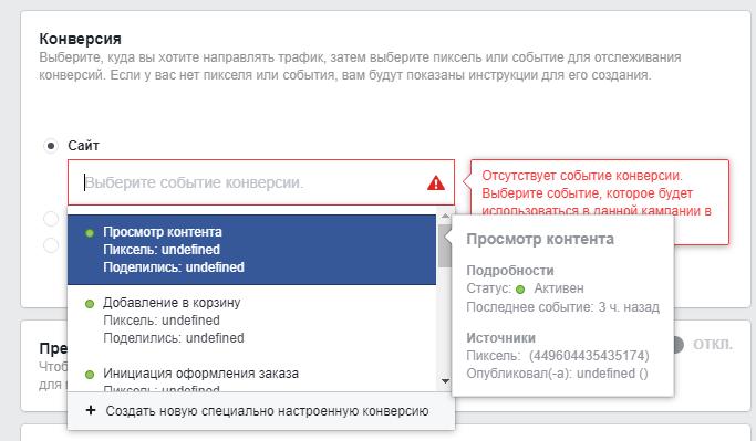 Тестирование конверсий фейсбук