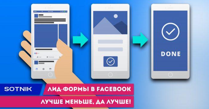 Лид-формы в Facebook: лучше меньше, да лучше!
