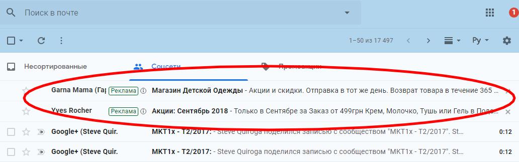 Реклама через почту gmail