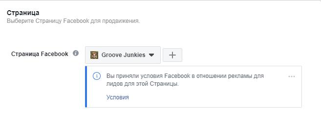 принять условия Facebook для использования этого типа рекламы
