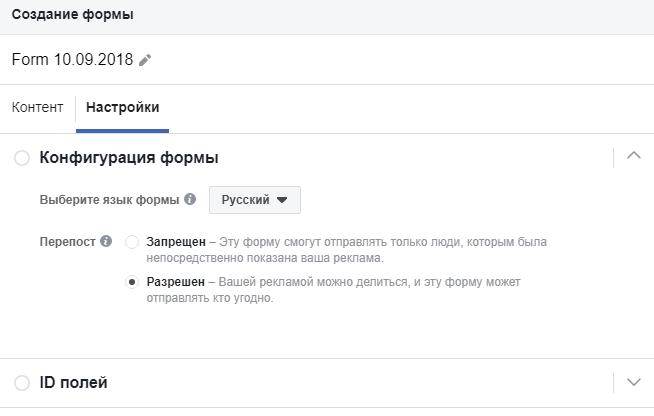 Выбор языка в настройках лид формы фейсбук