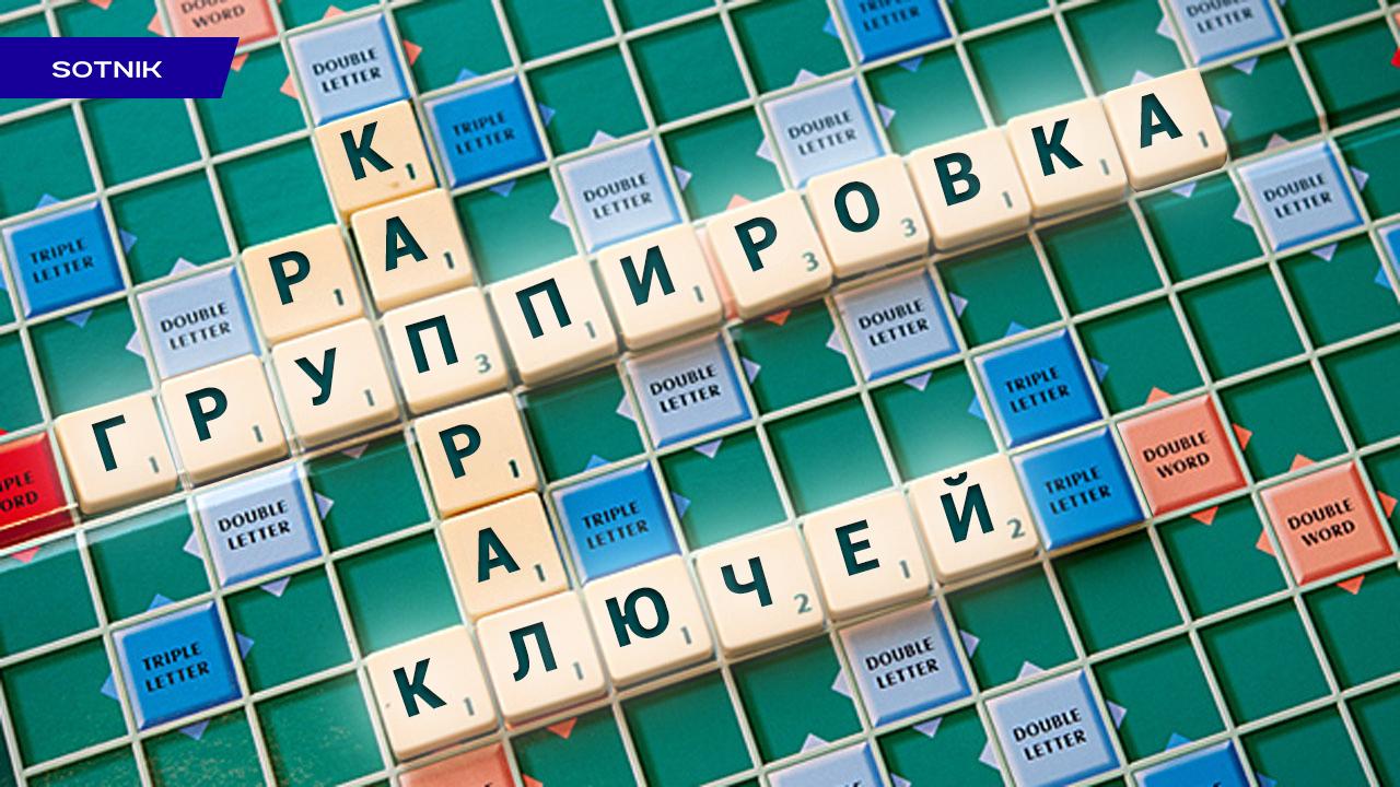 Как и зачем делать группировку ключевых слов?