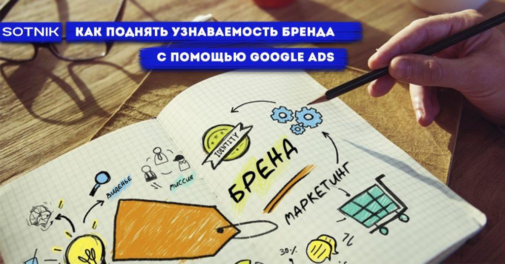 Как поднять узнаваемость бренда с помощью Google Ads
