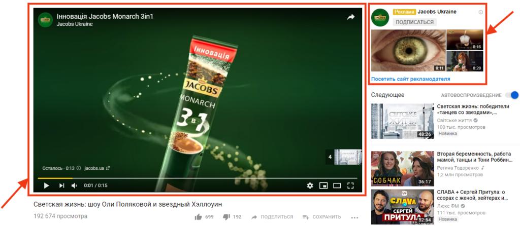 видео-реклама на ютуб