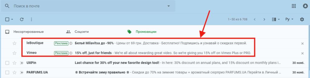 Gmail реклама