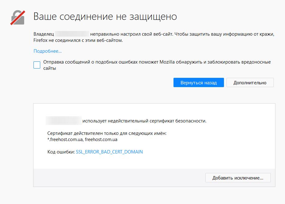 неправильная настройка SSL-сертификата