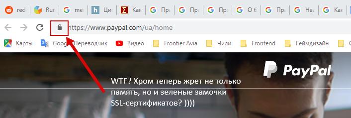 адресная строка сайта PayPal в Firefox и Chrome