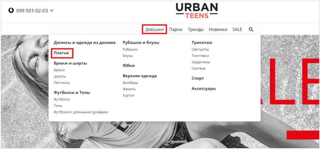 правильный каталог интернет-магазина