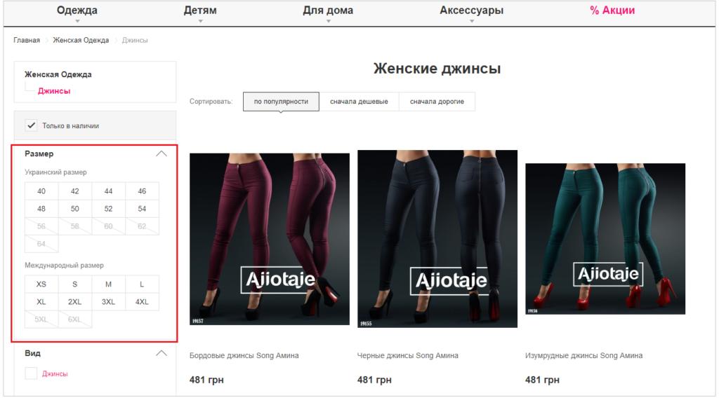 Интернет-магазин добавил таблицы размеров прямо в фильтр