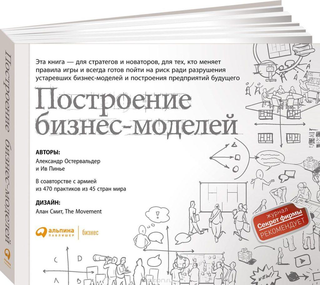 """Книга Алекса Остервальдера и Ива Пинье """"Построение бизнес-моделей"""