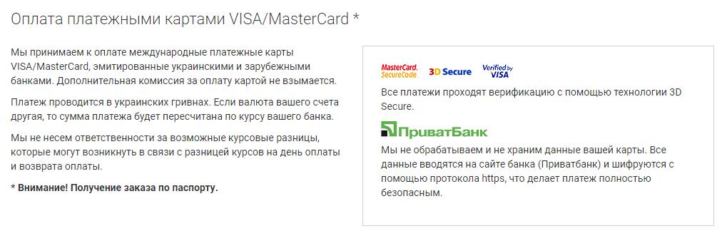 часть раздела с правилами оплаты на сайте repka.ua