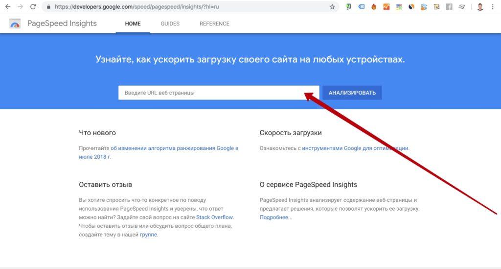 инструмент Google PageSpeed Insights