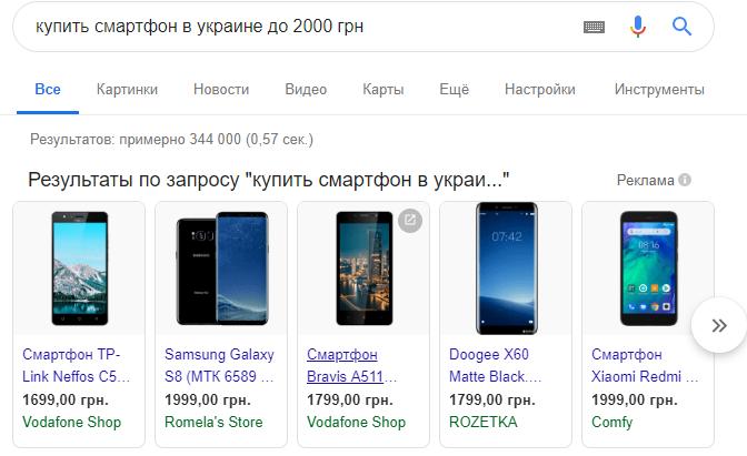 Пример уточненного запроса в Google.