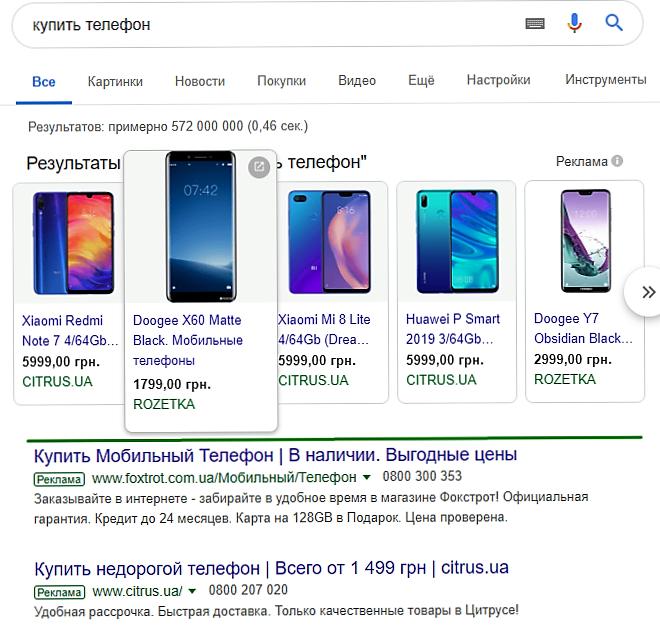 Товарная реклама в Google