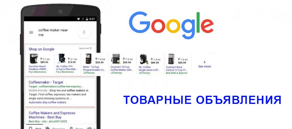 Мобильная выдача: товарные объявления.