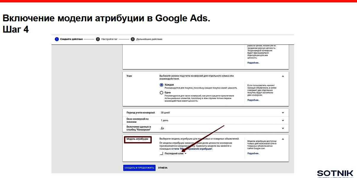 Настройка модели атрибуции Google (Адвордс) Ads