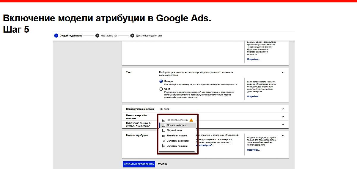 Включение модели атрибуции Google (Адвордс) Ads