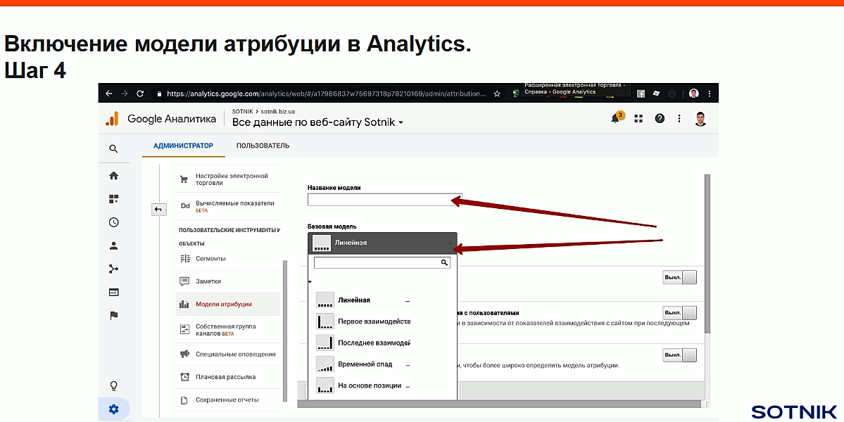 Настройка модели атрибуции в Google Analytics