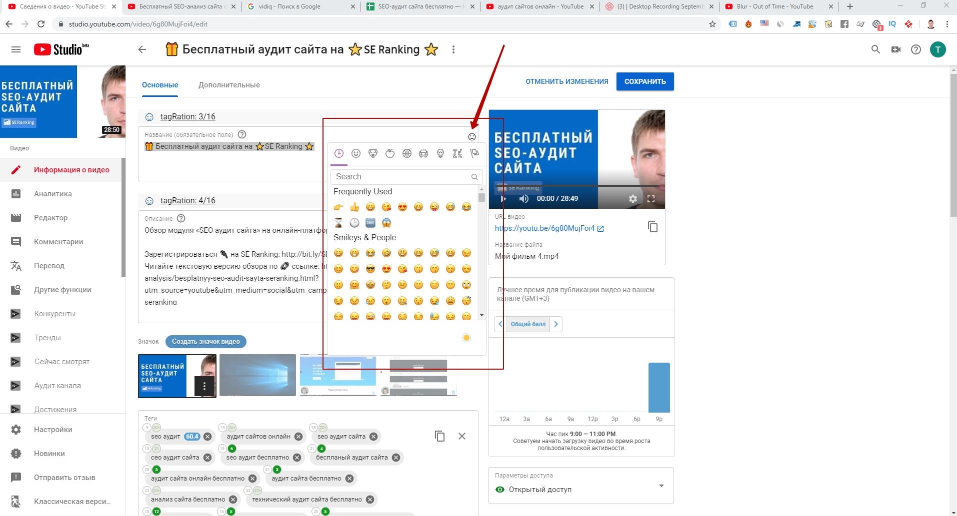 Правило оптимизации видео — используйте эмодзи в заголовке