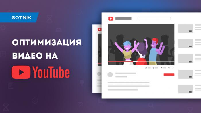 как правильно оптимизировать видео на YouTube