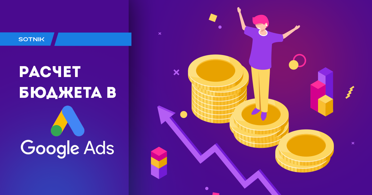 рассчёт и прогноз бюджета для контекстной рекламы Google Ads