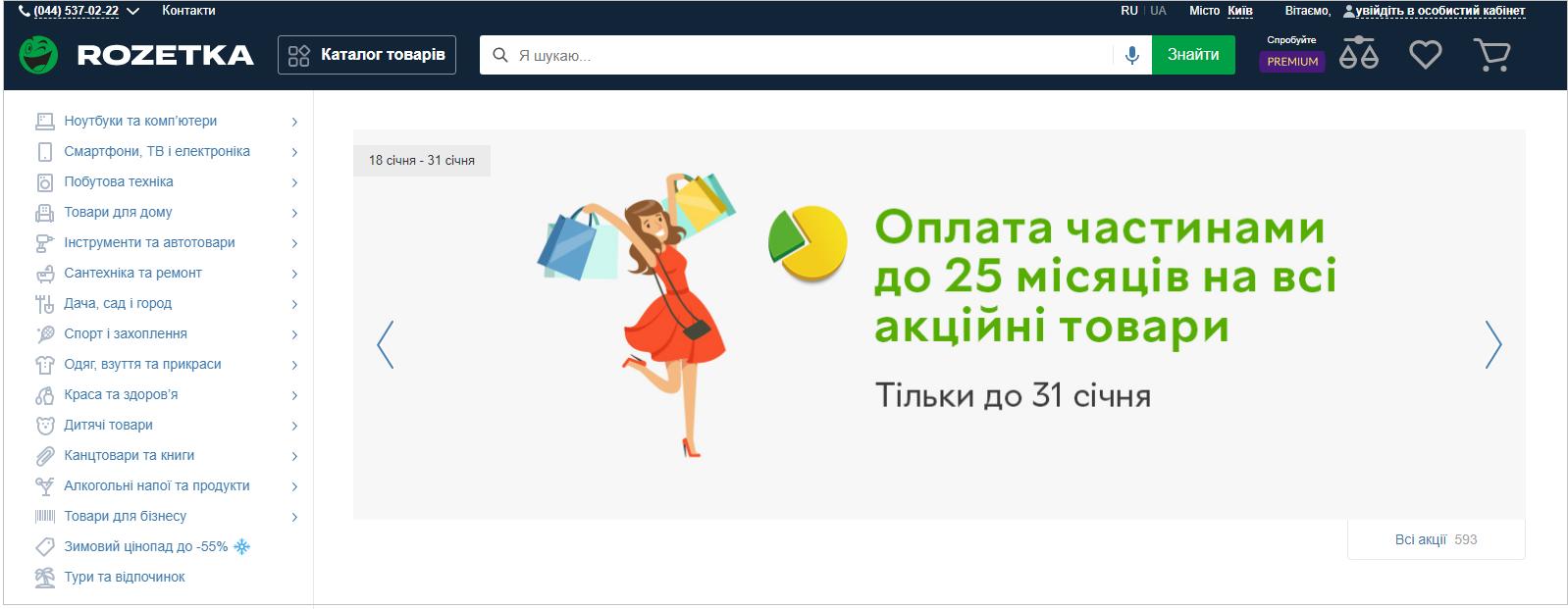 Маркетплейс Rozetka.ua