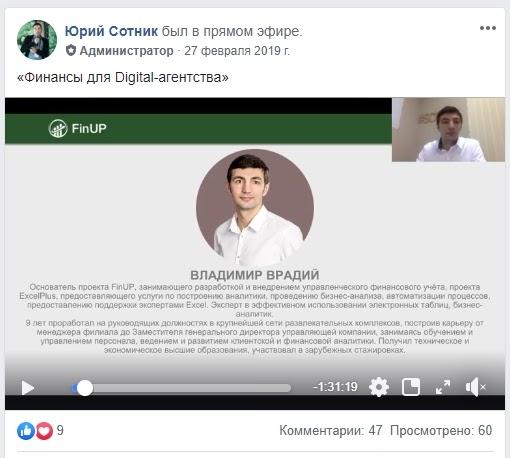"""Вебинар """"Финансы для Digital-агентства"""