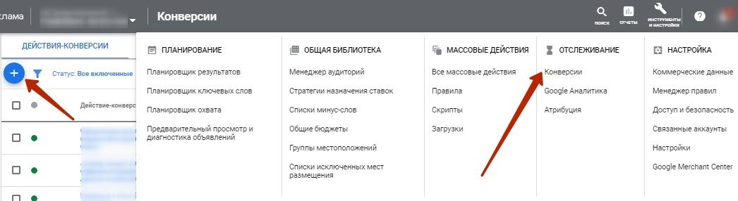 Импорт конверсий из Analytics в Ads