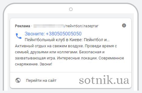 Объявление с номером телефона в Google