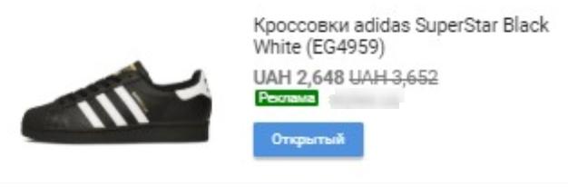 Объявление с кроссовком чёрным Adidas Superstar