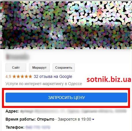Запрос цен в Гугл Мой бизнес