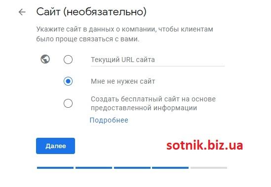 Скриншот окошка укзазания данных сайта на платформе GMB