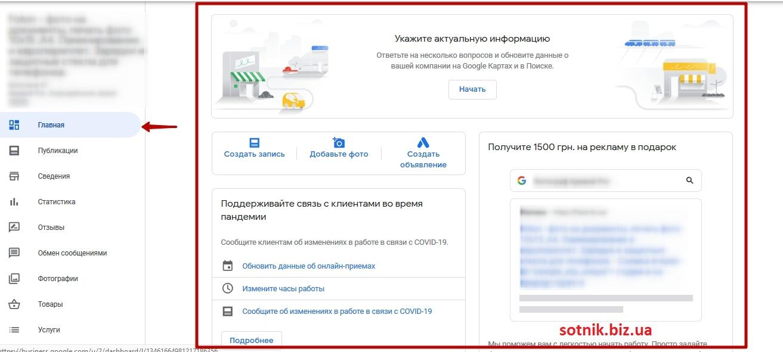 Скриншот главной страницы бизенс аккаунта google