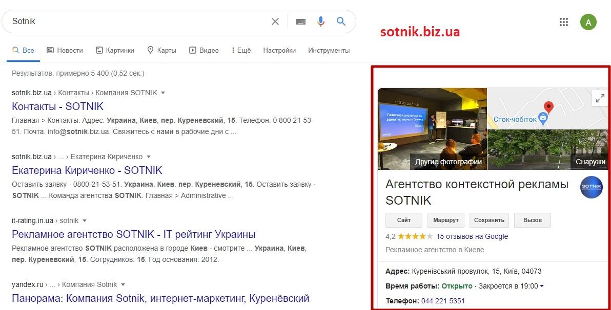 Вид карточки компании Google My Business в поиске