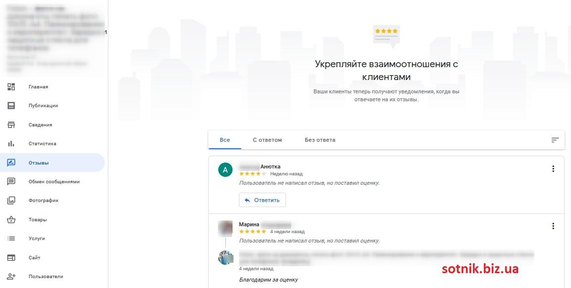 гугл мой бизнес отзывы