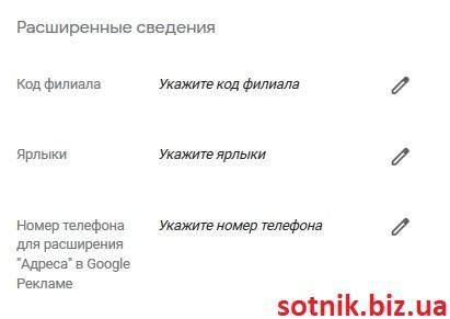 Скриншот расширенных сведений о компании
