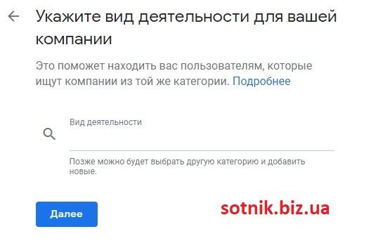 Вид деятельности компании в аккаунте Google My Business