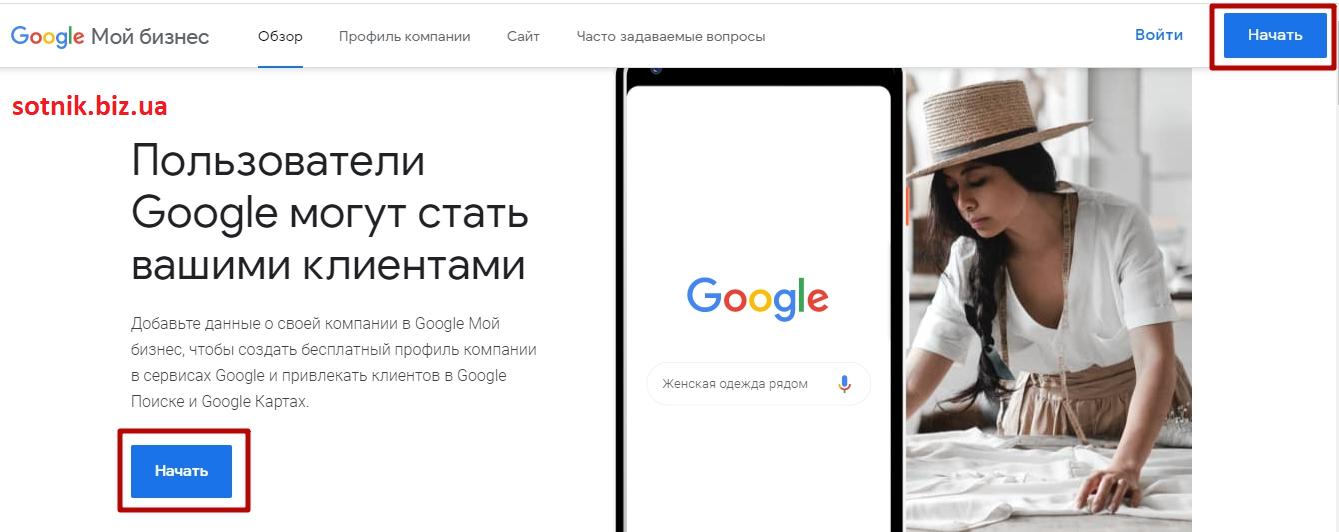 Как добавь компанию в Google My Business