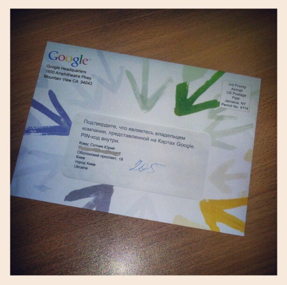 Письмо от Google с кодом