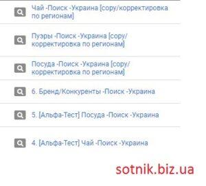 poiskovye-kampanii