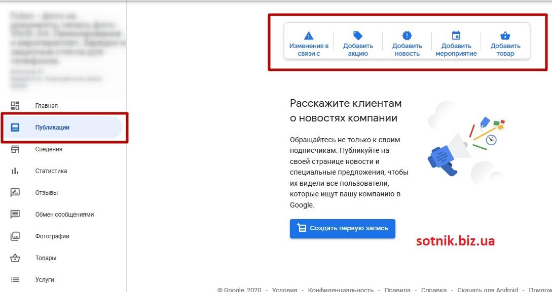 Скриншот публикаций компании