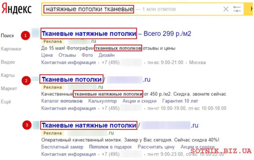анализ конкурентов в контекстной рекламе в яндекс директ