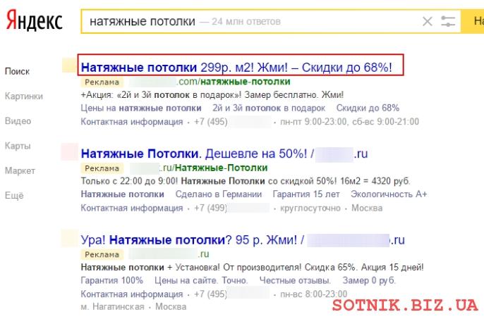 Натяжные потолки ключевое слово входит в заголовок объявления в контекстной рекламе Яндекс.Директ