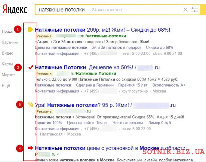 фавиконы подтягиваются к текстам объявлений в Яндекс.Директе, а в Адводсе не так :)