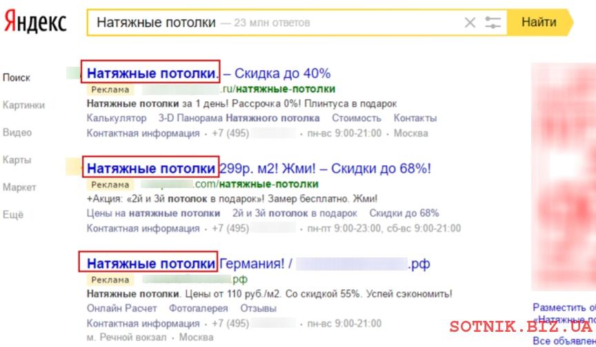 анализ конкурентов в Yandex Direct