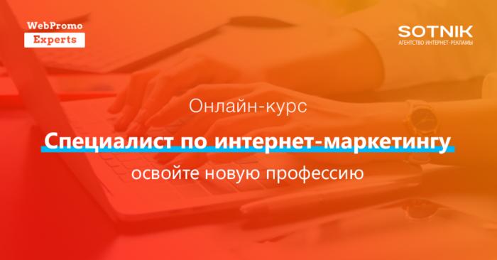 """Онлайн-курс """"Специалист по Интернет-Маркетингу"""""""