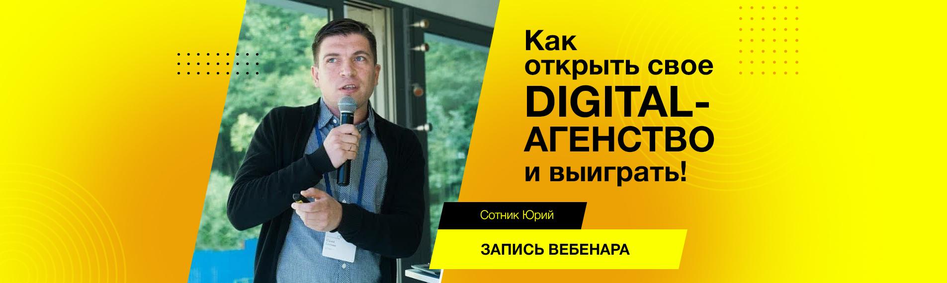 Запись вебинара, как открыть Digital-агентство и выиграть