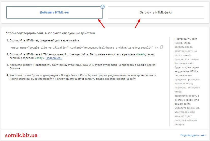 Как подтвердить права при помощи html