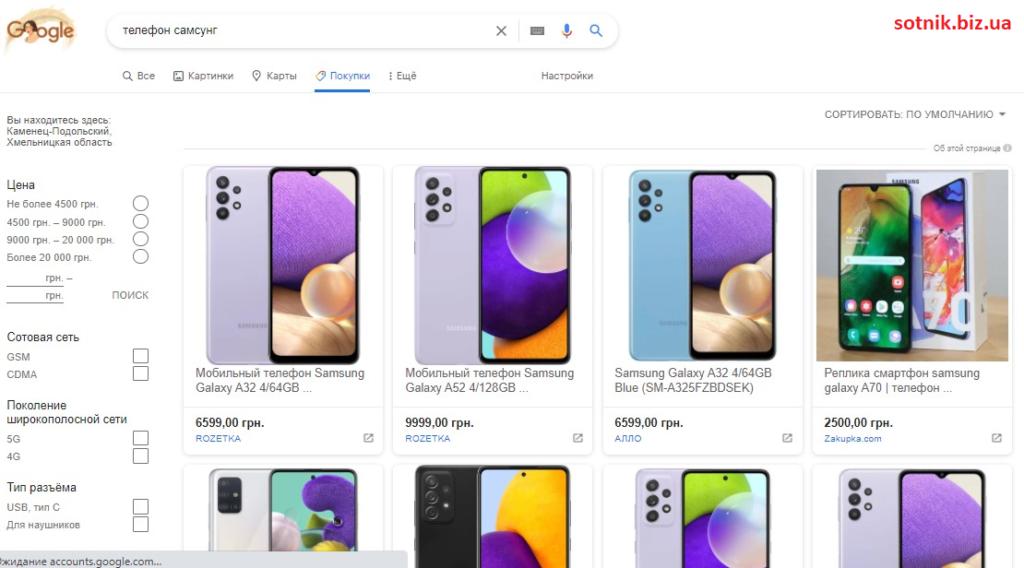 Объявления из Google покупок