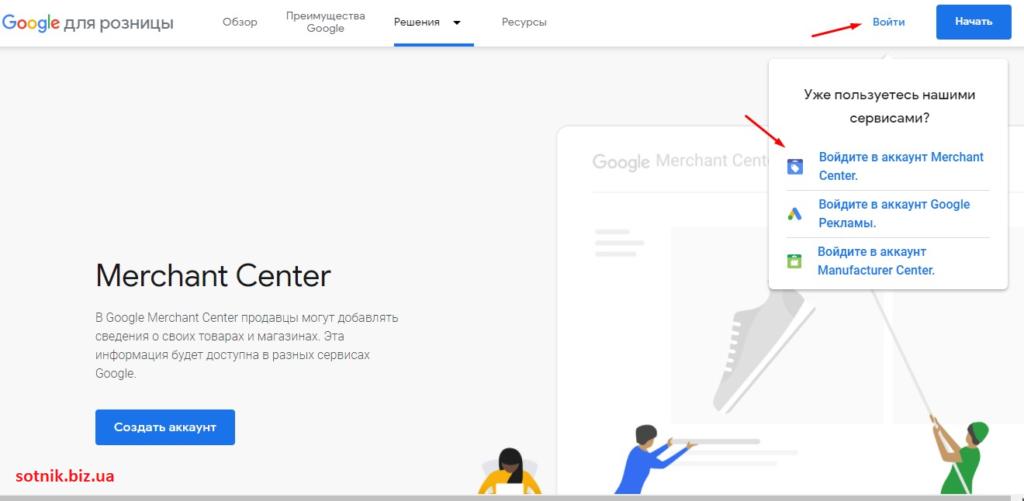 Как войти в аккаунт Merchant Center